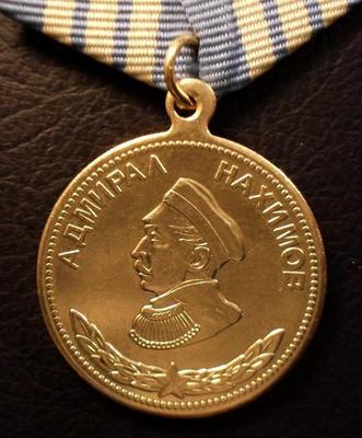 Медаль Адмирала Нахимова (муляж).