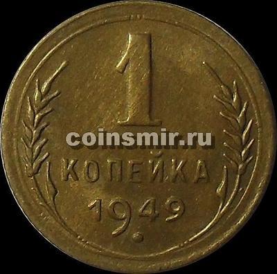 1 копейка 1949 СССР.