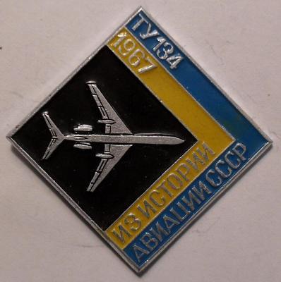 Значок ТУ-134 1967 Из истории авиации СССР.