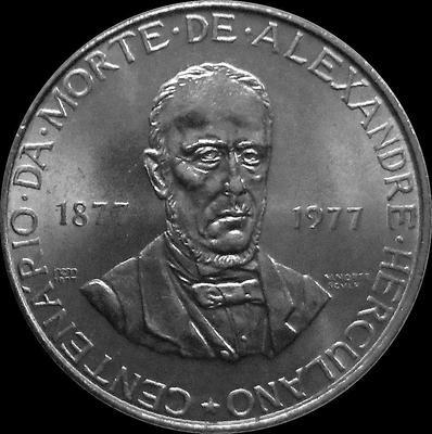 25 эскудо 1977 Португалия. Александр Геркулано.
