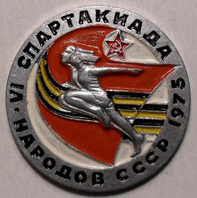Значок VI спартакиада народов СССР 1975.
