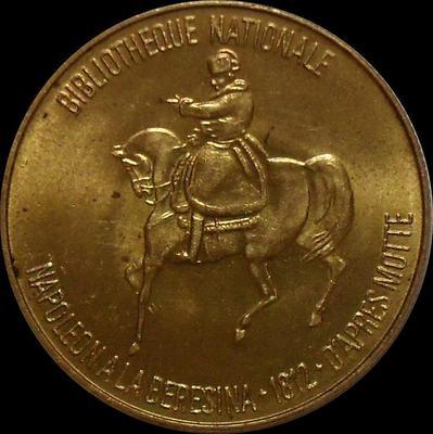 Жетон  Музей Версаля. Наполеон. Сражение на Березине в 1812 году.