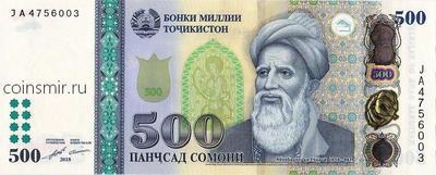 500 сомони 2018 Таджикистан.