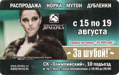 Проездной билет метро 2012 Новоторжская ярмарка – «За шубой!».
