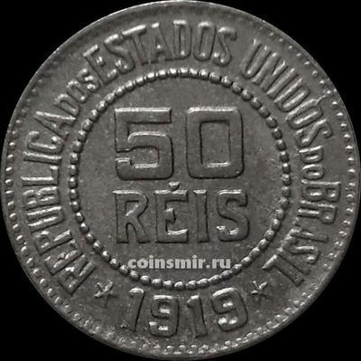 50 рейс 1919 Бразилия.