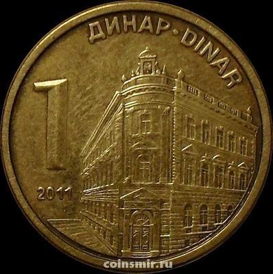 1 динар 2011 Сербия.
