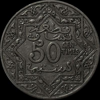 50 сантимов 1921 Марокко.