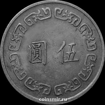 5 юаней 1972 Тайвань.