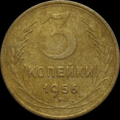 3 копейки 1956 СССР. (1)