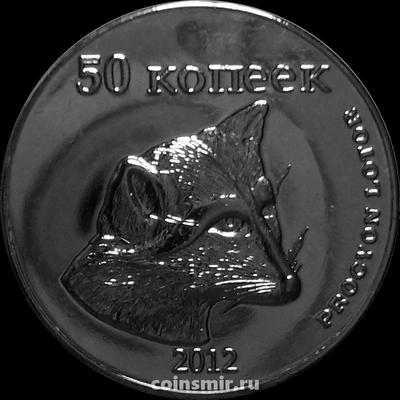 50 копеек 2012 республика Дагестан. Енот-полоскун.
