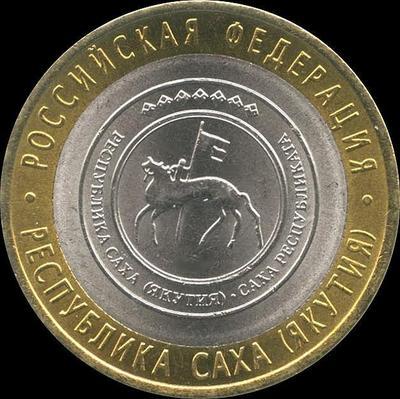 10 рублей 2006 СПМД Россия. Республика Саха (Якутия).