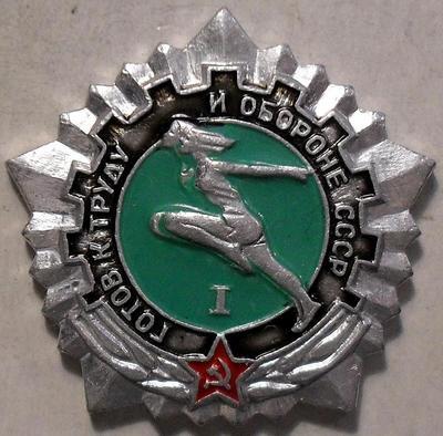 Значок Значок Готов к труду и обороне СССР I степени