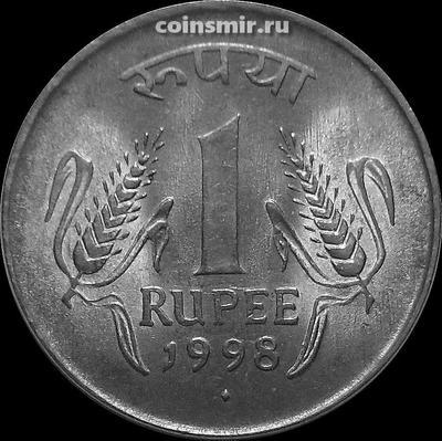 1 рупия 1998 B Индия. Под годом ромб-Мумбаи.