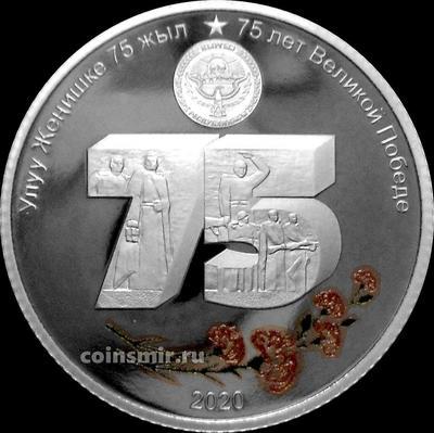 1 сом 2020 Киргизия. 75 лет Великой Победе.