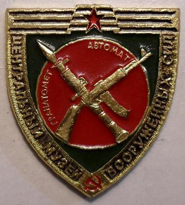 Значок Центральный музей вооруженных сил. Гранатомет,автомат.