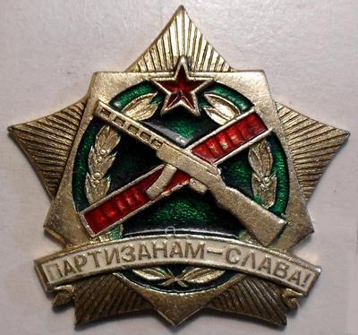 Значок Партизанам Слава!