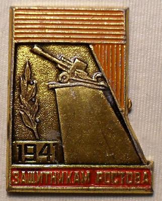Значок Защитникам Ростова 1941.