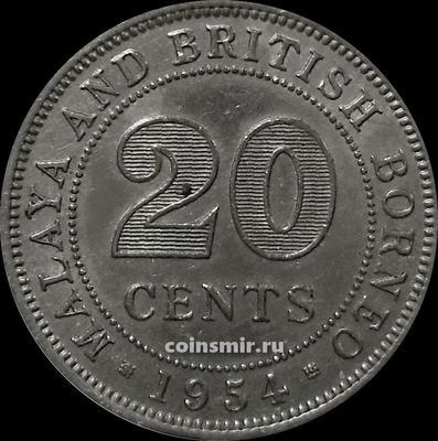 20 центов 1954 Малайя и Британское Борнео.