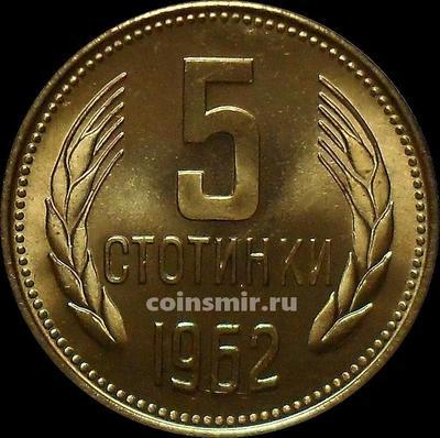 5 стотинок 1962 Болгария. UNC