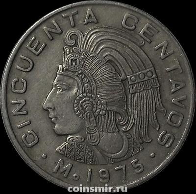50 сентаво 1975 Мексика. (в наличии 1979 год)