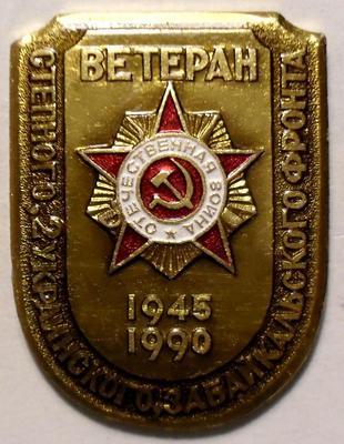 Значок Ветеран Степного, 2-го Украинского, Забайкальского фронта. 1945-1990.