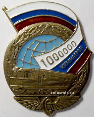 Знак РЖД 1000000 километров.