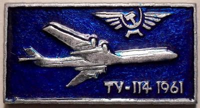 Значок ТУ-114 1961. Аэрофлот.