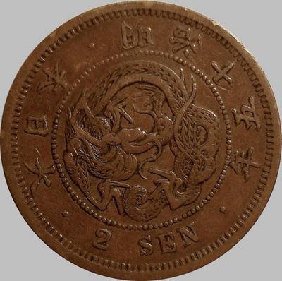 2 сена 1882 Япония. Муцухито (Мэйдзи) (1868 - 1912).
