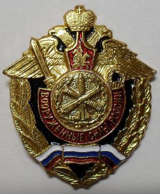 Знак  Вооруженные силы России. Ракетные войска и артиллерия.
