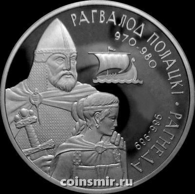 1 рубль 2006 Беларусь. Рогволод Полоцкий и Рогнеда.