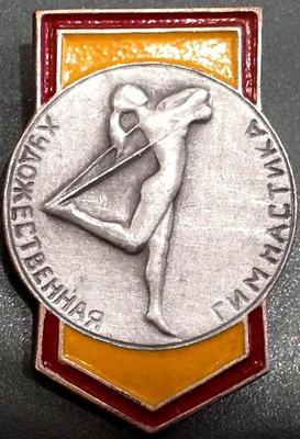 Значок Упражнения со скакалкой. Художественная гимнастика.