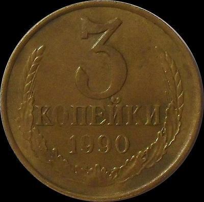 3 копейки 1990 СССР.