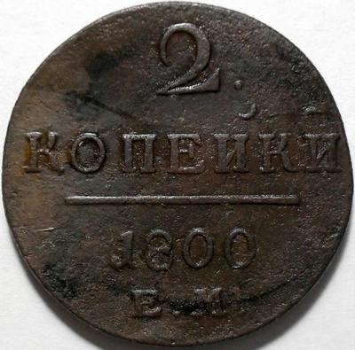 2 копейки 1800 ЕМ Россия. Павел I. (3)