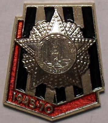 Значок 1945-70 25 лет Победы. ЛМД.
