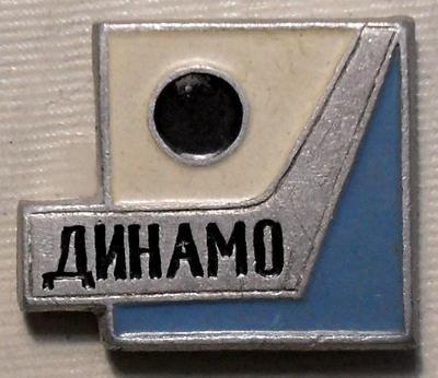 Значок Спортивный клуб Динамо. Хоккей с шайбой.
