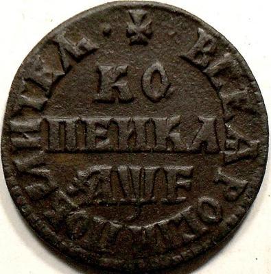 1 копейка 1705 МД Россия. Петр I. (1682 -1725)