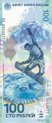100 рублей 2014 Россия. Олимпиада в Сочи. АА 5953677