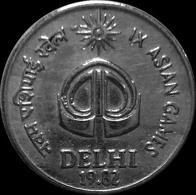 25 пайс 1982 Индия. IX Азиатские игры. Состояние на фото.