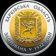 5 гривен 2017 Украина. Харьковская область.