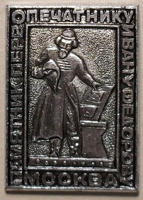 Значок Москва. Памятник первопечатнику Ивану Федорову.
