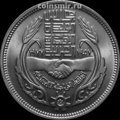 10 пиастров 1977 Египет. 20 лет экономическому союзу.