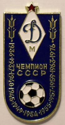 Значок ФК Динамо Москва Чемпион СССР.