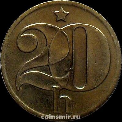 20 геллеров 1976 Чехословакия.