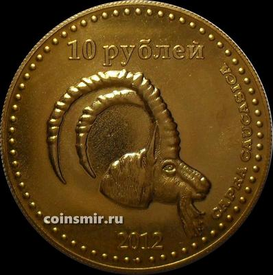 10 рублей 2012 республика Дагестан. Кавказский тур.