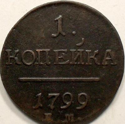 1 копейка 1799 ЕМ Россия. Павел I. (1796 -1801)