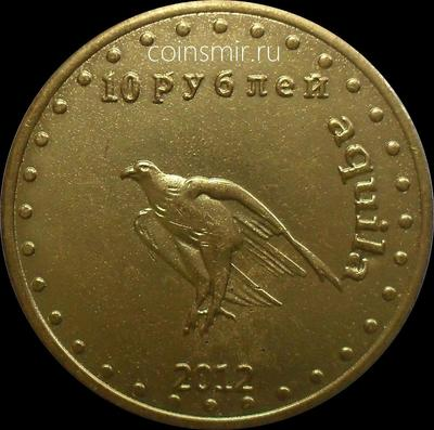 10 рублей 2012 Башкортостан. Орёл.