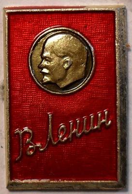 Значок В.Ленин.