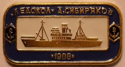 Значок Ледокол А.Сибиряков 1908.