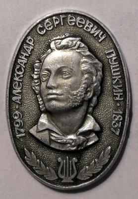 Значок Александр Сергеевич Пушкин.