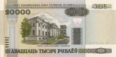 20000 рублей 2000 (2011) Беларусь. Серия Ем-2012 год. Гомель.